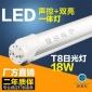 (�控.微波雷�_)�p亮日光��.LED�控t8�艄�(12-18W)�p亮.待�C3W